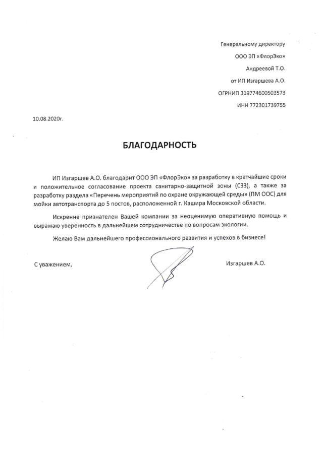 Разработка и согласование проекта СЗЗ для ИП Изгаршев А.О.