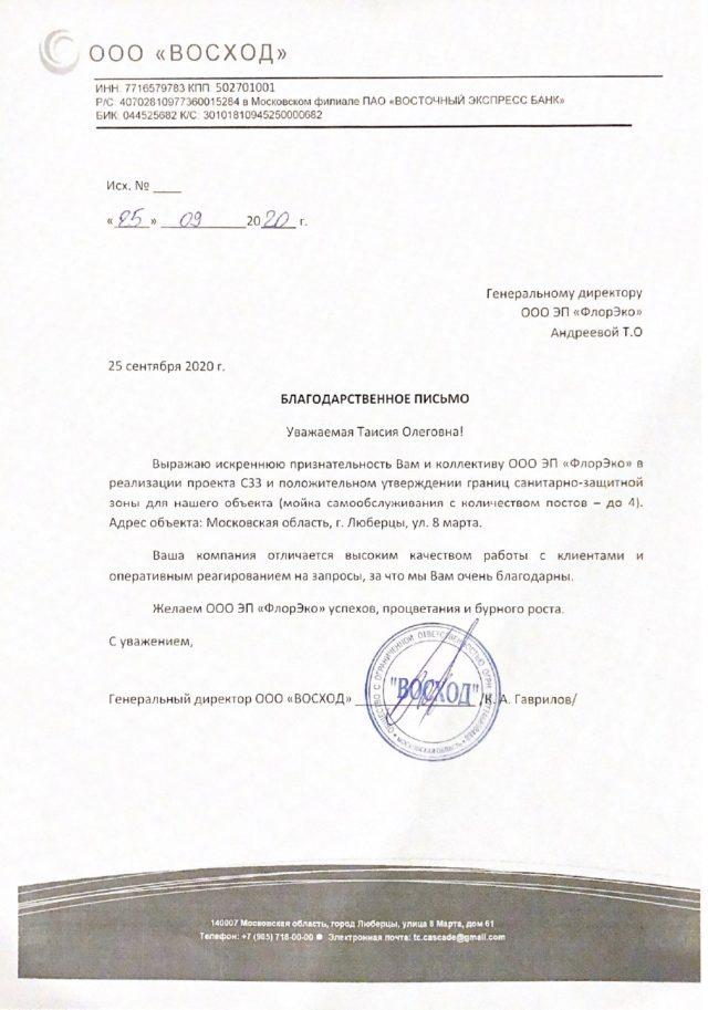 Проект СЗЗ для ООО «Восход»
