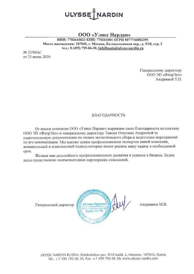 Документация по оплате экологического сбора для ООО «Улисс Нардан»